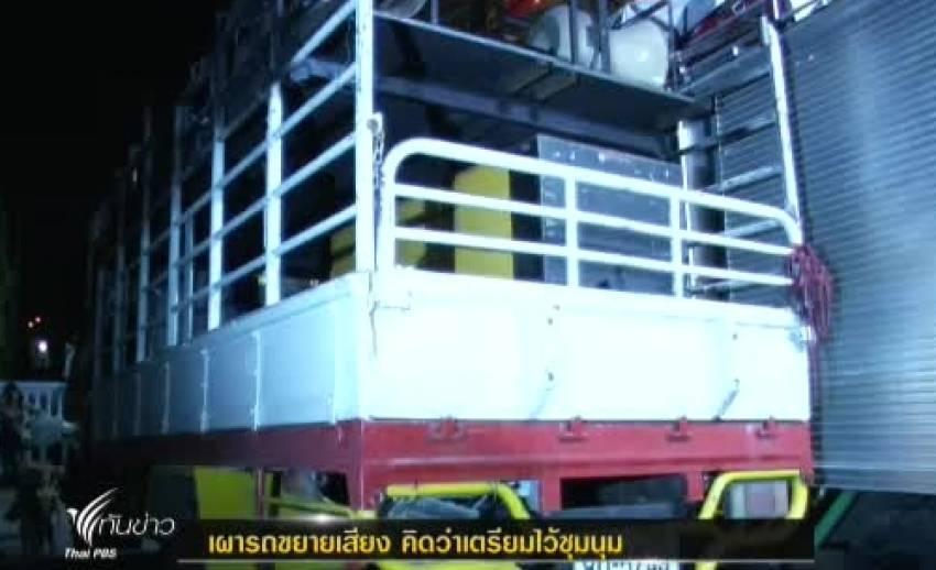 เกิดไฟไหม้รถขยายเสียง คาดเข้าใจผิดว่าเตรียมนำไปชุมนุมขับไล่รัฐบาล