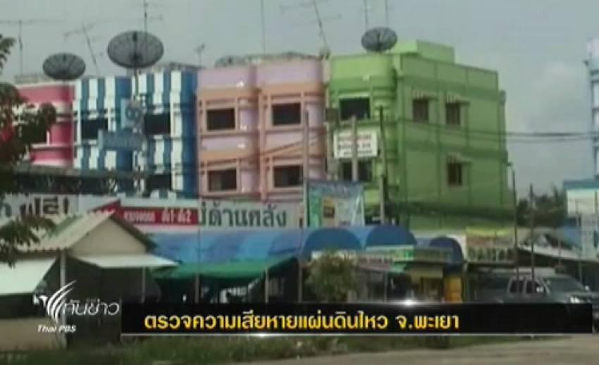 สั่งตรวจสอบความเสียหาย หลังเกิดแผ่นดินไหว จ.พะเยา