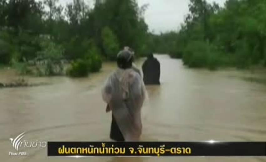 น้ำป่าหลากจากเทือกเขาบรรทัด เข้าท่วมบ้านเรือนชาวบ้าน จ.จันทบุรี-ตราด