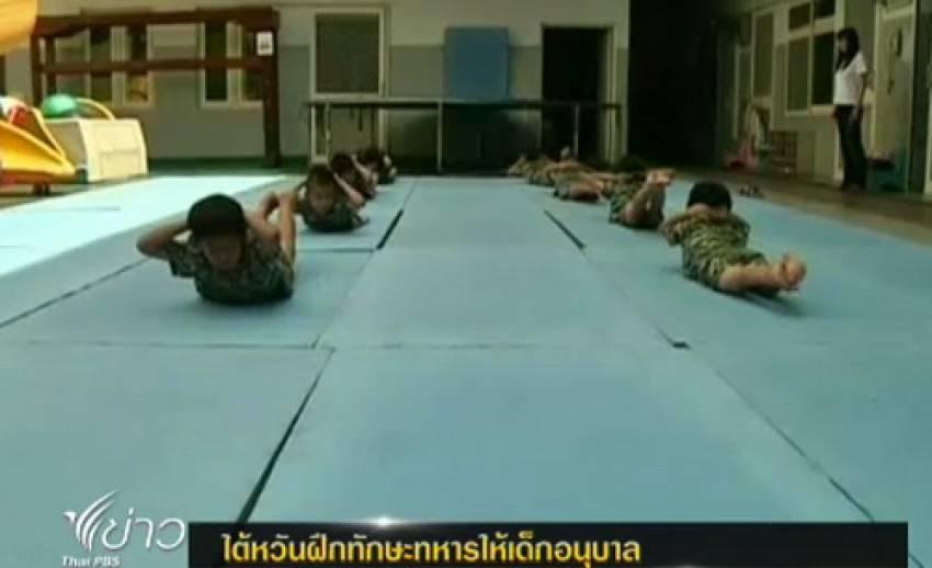 """""""ไต้หวัน"""" ฝึกทักษะทหารให้เด็กอนุบาล"""