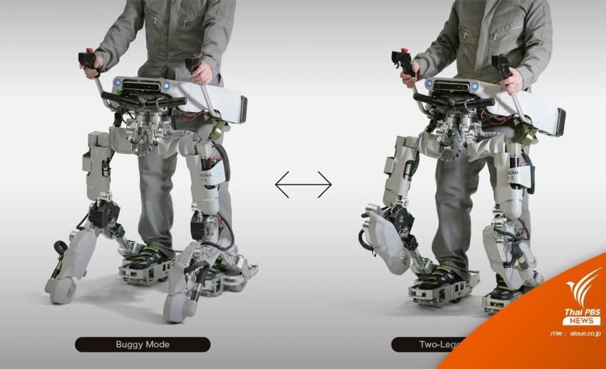 ญี่ปุ่นพัฒนา Koma 1.5 ชุดเกราะหุ่นยนต์เสริมแรงทำงานในโรงงาน
