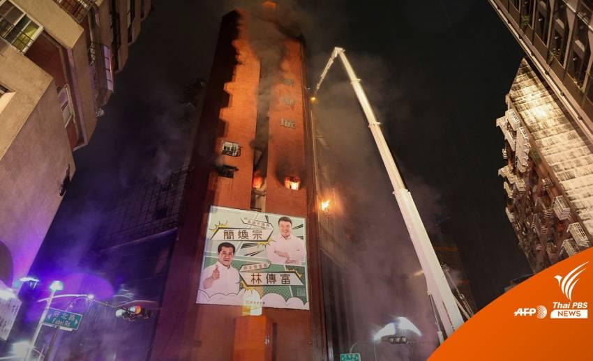 ไฟไหม้อาคารสูง 13 ชั้นในไต้หวัน เสียชีวิต 46 คน