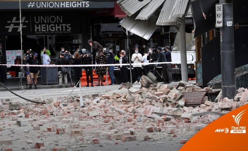 """""""ออสเตรเลีย"""" แผ่นดินไหวระดับ 6 สะเทือนถึงเมลเบิร์น"""