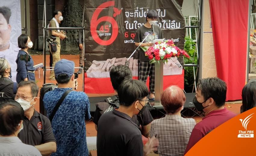 ประชาชนร่วมกิจกรรมรำลึก 45 ปี 6 ตุลา 2519