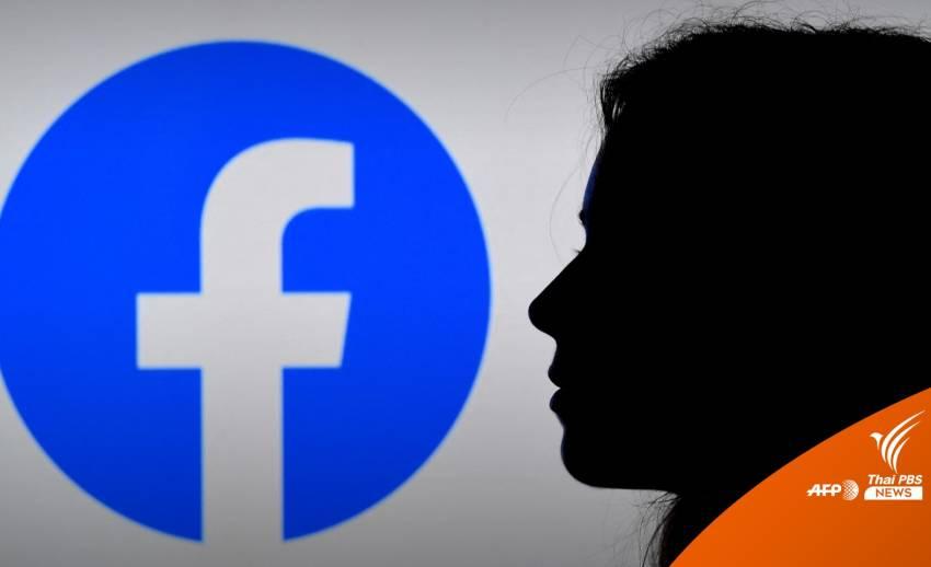 """อดีตพนักงานแฉ """"เฟซบุ๊ก"""" ปกปิดข้อมูลหวังหากำไร"""