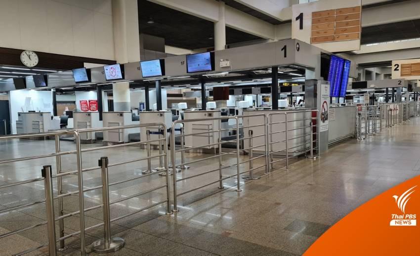 เช็กความพร้อมสนามบิน รับเปิดประเทศ 1 พ.ย.นี้