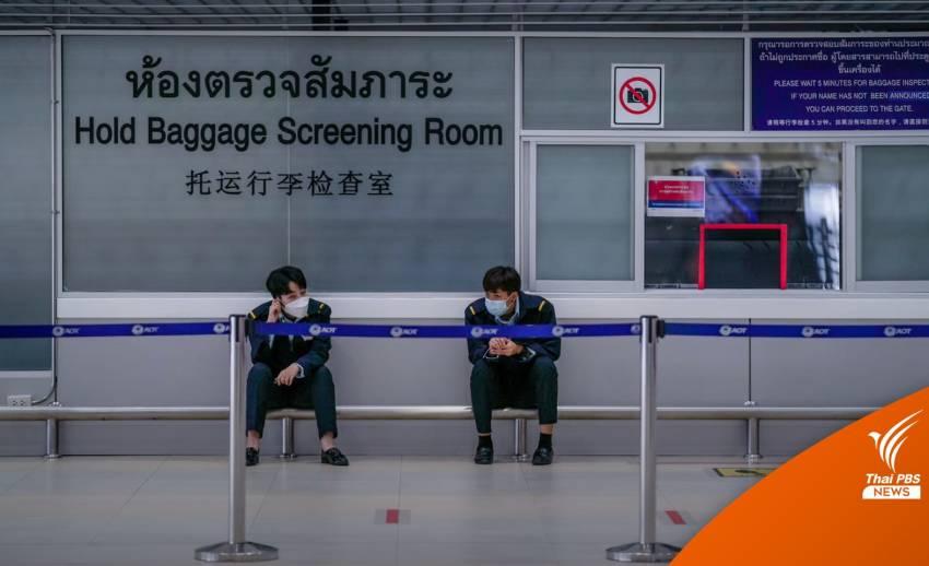 เช็กด่วน! 46 ประเทศเข้าไทยไม่ต้องกักตัวเริ่ม 1 พ.ย.นี้