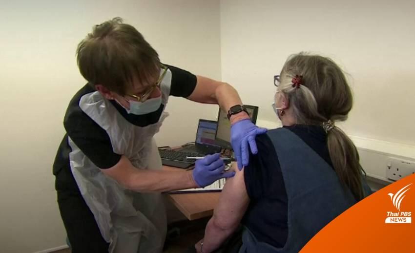 อังกฤษรณรงค์ประชาชนรับวัคซีนเข็มกระตุ้น