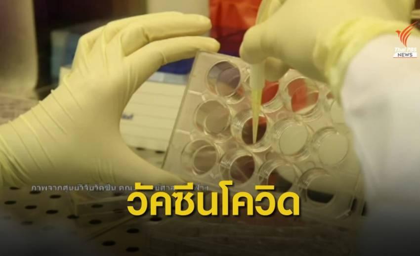 THE EXIT : จุฬาฯ เตรียมทดสอบวัคซีนโควิดในคน