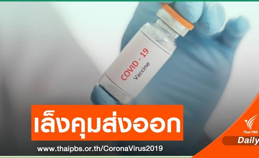 สหภาพยุโรปเตรียมคุมเข้มส่งออกวัคซีน COVID-19