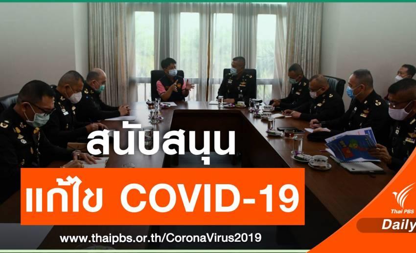 กอ.รมน.ลงพื้นที่ชลบุรี สนับสนุนแก้ไขปัญหา COVID-19