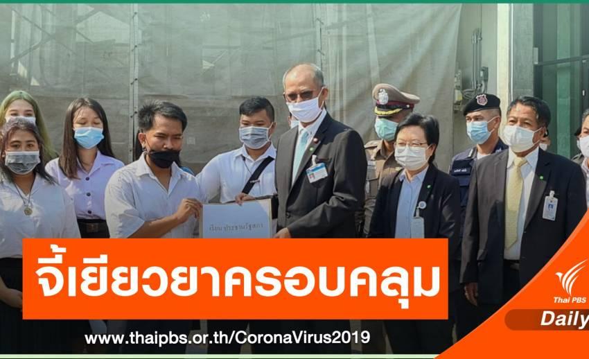เครือข่ายรามฯ ร้องเยียวยา COVID-19 ครอบคลุมทุกกลุ่ม
