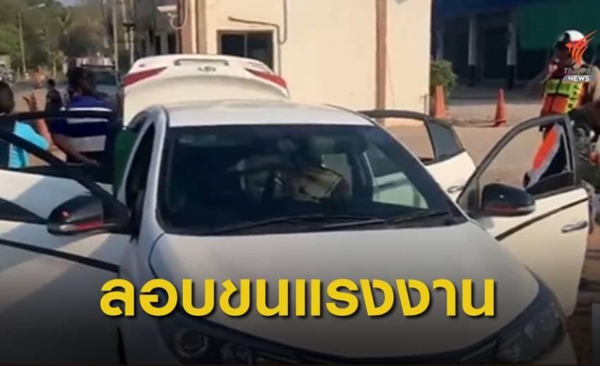 จับภรรยา อบต.ขนแรงงานเมียนมาเข้าไทย