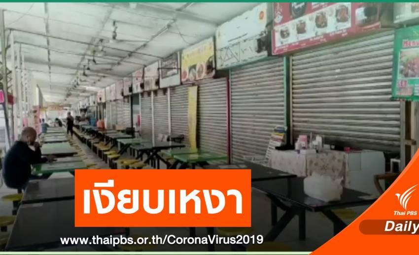 เปิดใจชีวิตคนไทยในมาเลเซีย หลังล็อกดาวน์ประเทศ