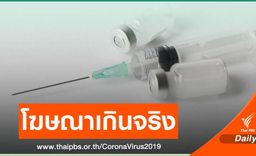 หมอชี้ไม่มีงานวิจัยยืนยันฉีดวิตามินซีป้องกัน COVID-19