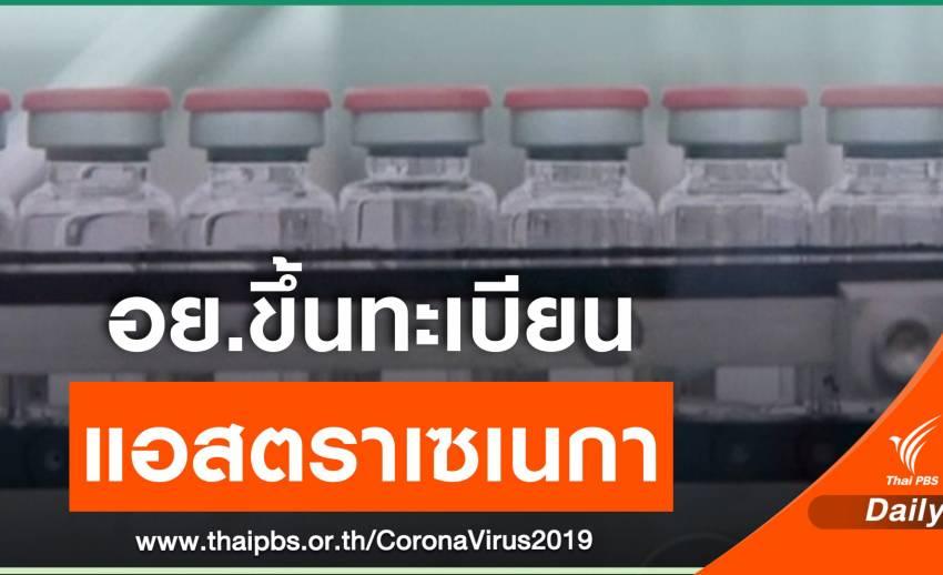 """อย.ไทยขึ้นทะเบียนวัคซีน COVID-19 ของ """"แอสตราเซเนกา"""""""