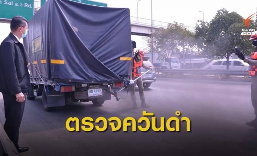 """""""วราวุธ สั่งเข้มงวดแก้ปัญหาฝุ่น PM2.5  -  บินสำรวจพื้นที่ AQI สีแดง"""