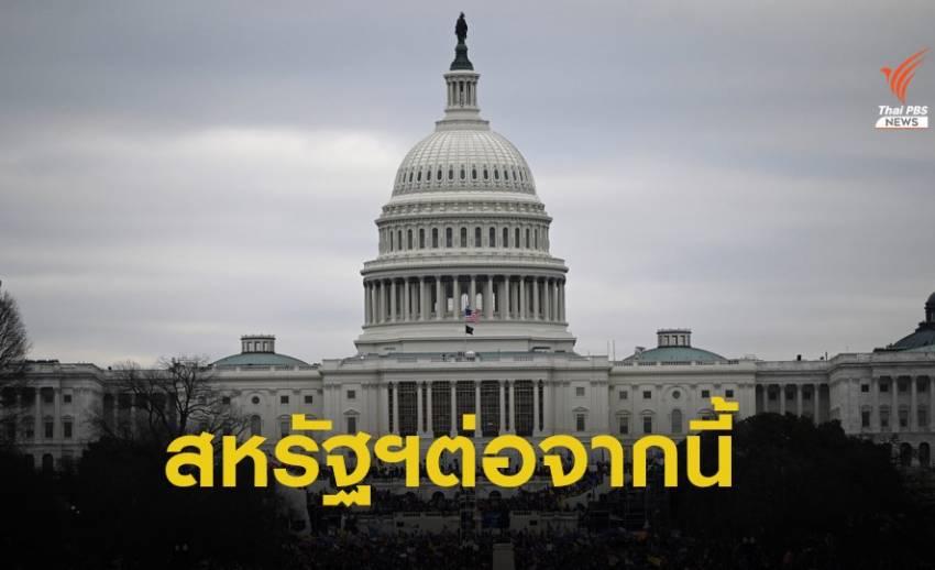 นักวิชาการเชื่อ สหรัฐฯ ยังเผชิญความท้าทาย ต่อสถานะต้นแบบประชาธิปไตย