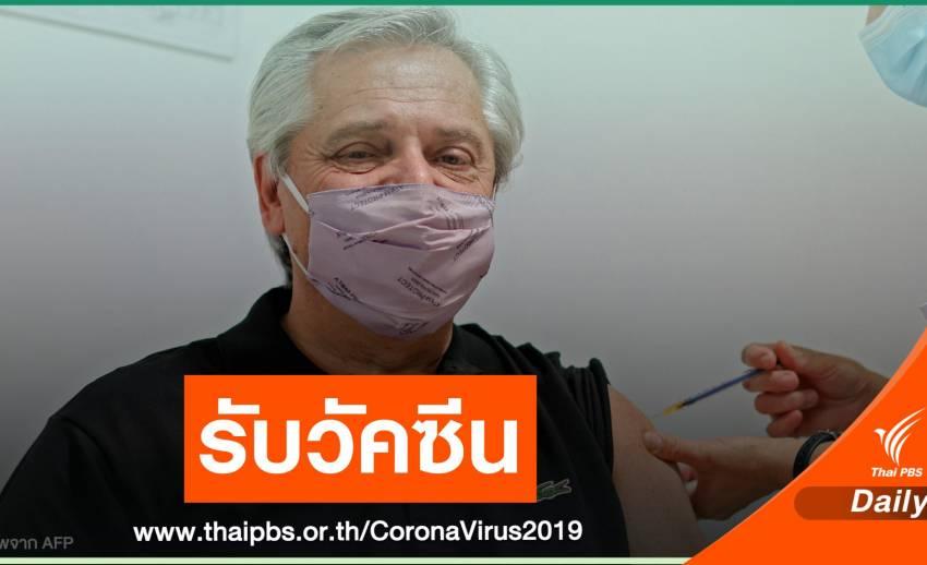 ประธานาธิบดีอาร์เจนตินารับวัคซีน COVID-19 ของรัสเซีย