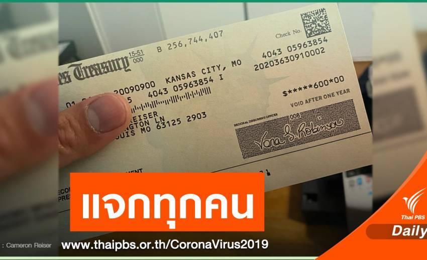 หนุ่มไทยแชร์ได้เงินสวัสดิการจาก รบ.สหรัฐฯ ไม่ต้องลงทะเบียน