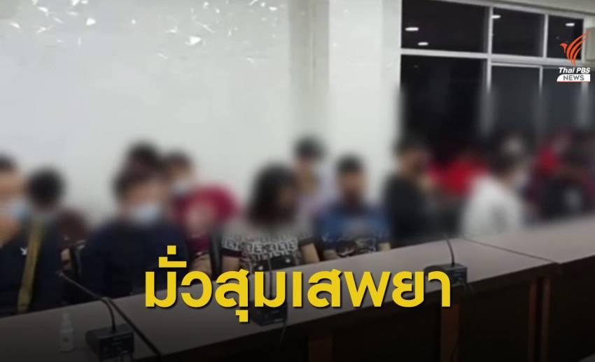 ล้อมจับ 39 วัยรุ่นจัดปาร์ตี้มั่วสุมเสพยาที่สระบุรี