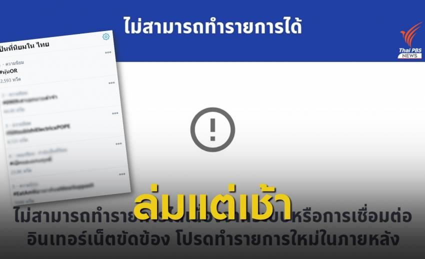 วุ่น! จอง #หุ้นOR  ออนไลน์ แอปฯ-เว็บ 3 ธนาคารล่มตั้งแต่เริ่ม