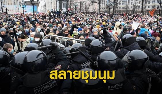 รัสเซียคุมตัวผู้ประท้วงกว่า 2,500 คน ร่วมกดดันปล่อยผู้นำฝ่ายค้าน