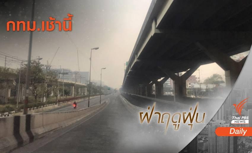 ฝุ่น PM 2.5  กทม.-ปริมณฑล เช้านี้ เกินมาตรฐานทุกพื้นที่