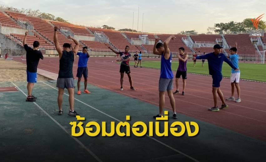 ทีมกรีฑาไทยไม่ปรับแผนการซ้อมในช่วงโควิด-19