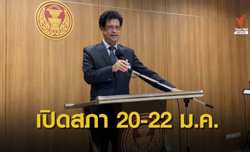 """""""ชวน"""" สั่งเตรียมพร้อมเปิดประชุมสภาฯ 20-22 ม.ค."""