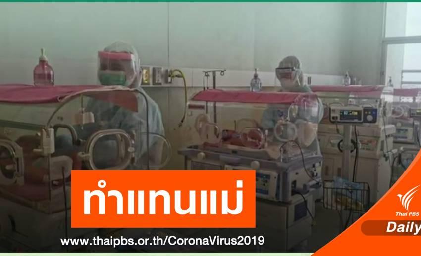 เปิดใจทีมหมอทำคลอดเด็ก 10 คนจากแม่ติด COVID-19
