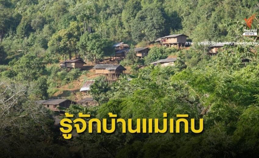 """รู้จัก """"บ้านแม่เกิบ"""" หมู่บ้านกลางป่าบนปมดรามา"""
