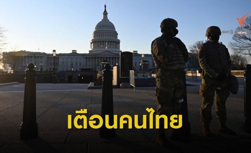 สถานทูต เตือนคนไทยในสหรัฐฯ ระวังเหตุรุนแรงวันสาบานตน ปธน.