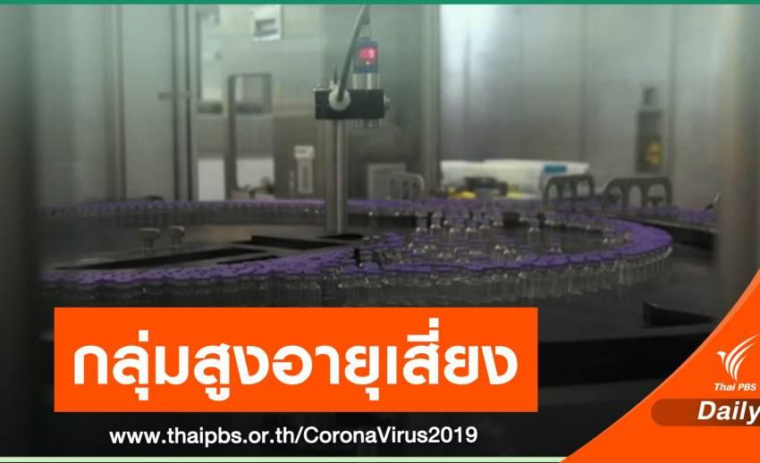 """""""นอร์เวย์"""" เสียชีวิต 23 คน หลังฉีดวัคซีน COVID-19"""