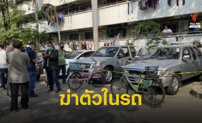 หนุ่ม 38 ฆ่าตัวในรถที่ลานจอด แฟลตมหาวิทยาลัยย่านงามวงศ์วาน