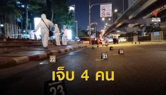 ตร.ยืนยันเจ็บ 4 เหตุระเบิดสามย่าน เป็นนักข่าว 1 คน