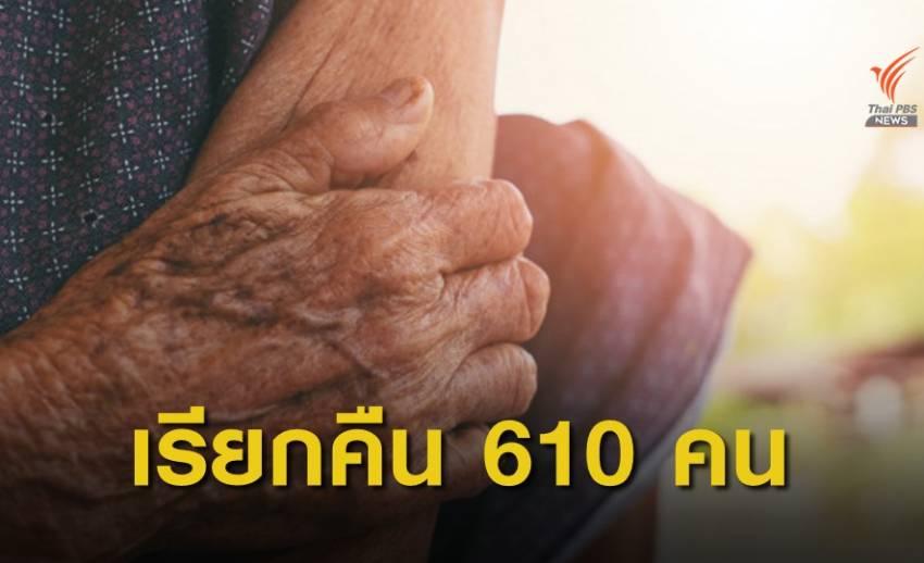 โคราชผู้สูงอายุ 610 คน ถูกเรียกเบี้ยยังชีพคืนย้อนหลัง