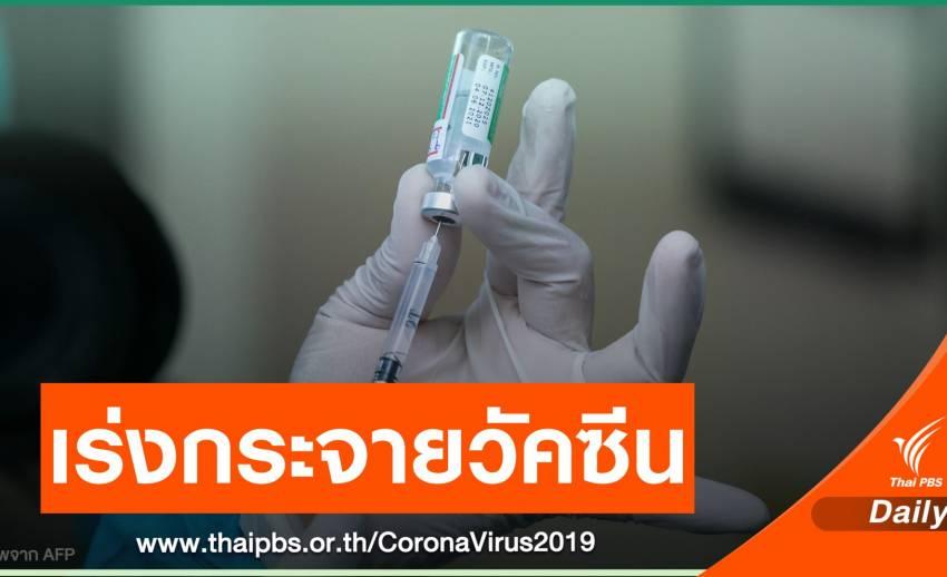"""อียูจี้ """"แอสตราเซเนกา"""" เร่งแก้ปัญหาส่งวัคซีน COVID-19 ช้า"""