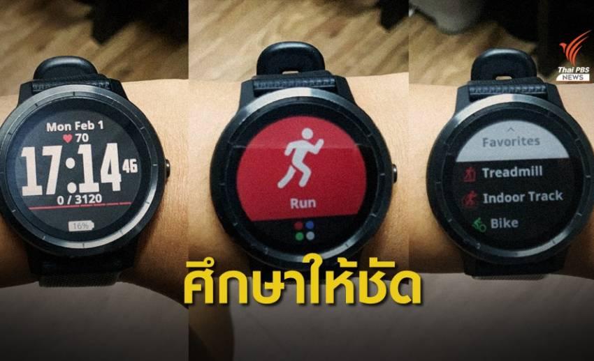 อย. แจงอนุมัติฟังก์ชั่นสุขภาพใน Smart watch