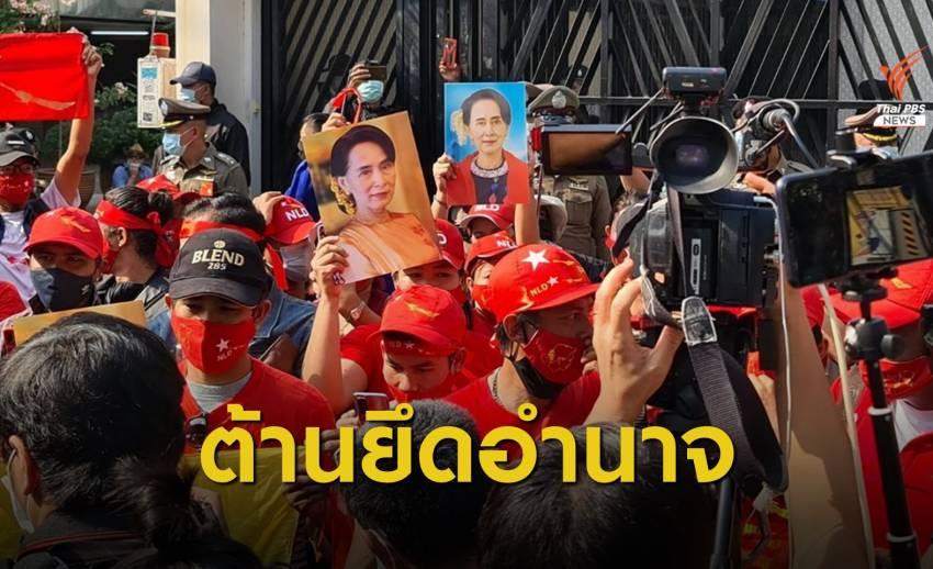 """""""WeVo"""" ร่วมชาวเมียนมาชุมนุมหน้าสถานทูตฯ ต้านรัฐประหาร"""