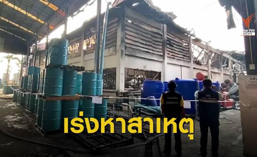 เร่งหาสาเหตุไฟไหม้โรงงานน้ำมันหล่อลื่น คาดเสียหายกว่า 300 ล้าน