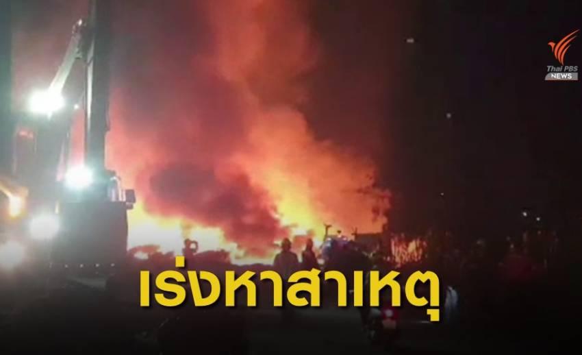 ไฟไหม้โรงหลอมเหล็ก ที่ระยอง อยู่ระหว่างสอบสวนสาเหตุ