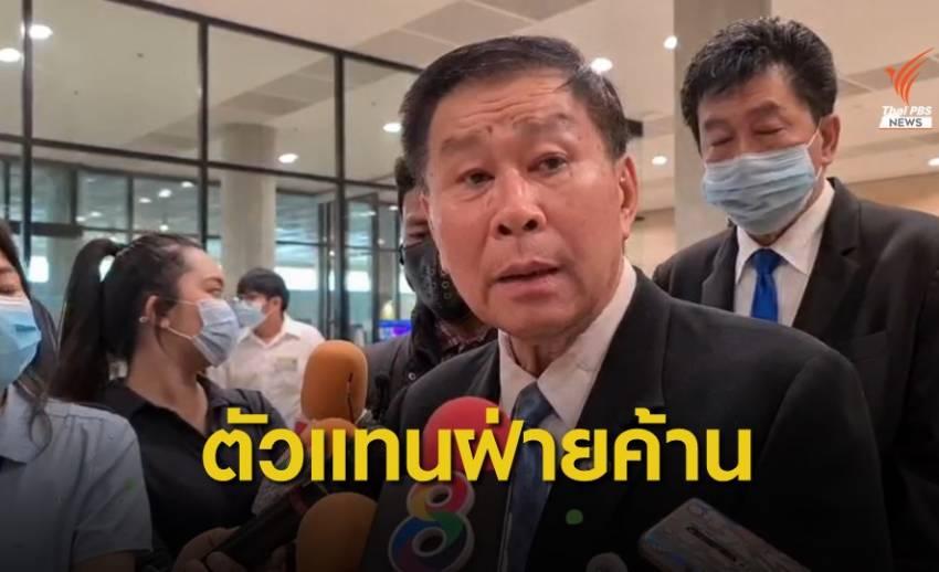 """ฝ่ายค้านให้ """"เสรีรวมไทย"""" ลงเลือกตั้งซ่อมนครศรีฯ"""