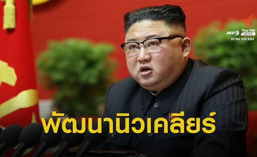 """ยูเอ็นชี้ """"เกาหลีเหนือ"""" เมินมาตรการคว่ำบาตรพัฒนานิวเคลียร์"""