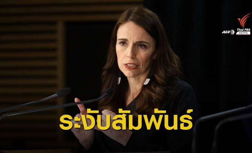 """""""นิวซีแลนด์"""" ระงับสัมพันธ์การเมือง-ทหารกับเมียนมา"""