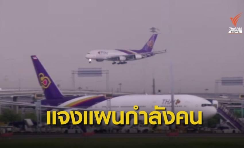 """การบินไทย คาดว่า """"แผนฝูงบิน - กำลังคน"""" ชัดเจนปลาย ก.พ."""