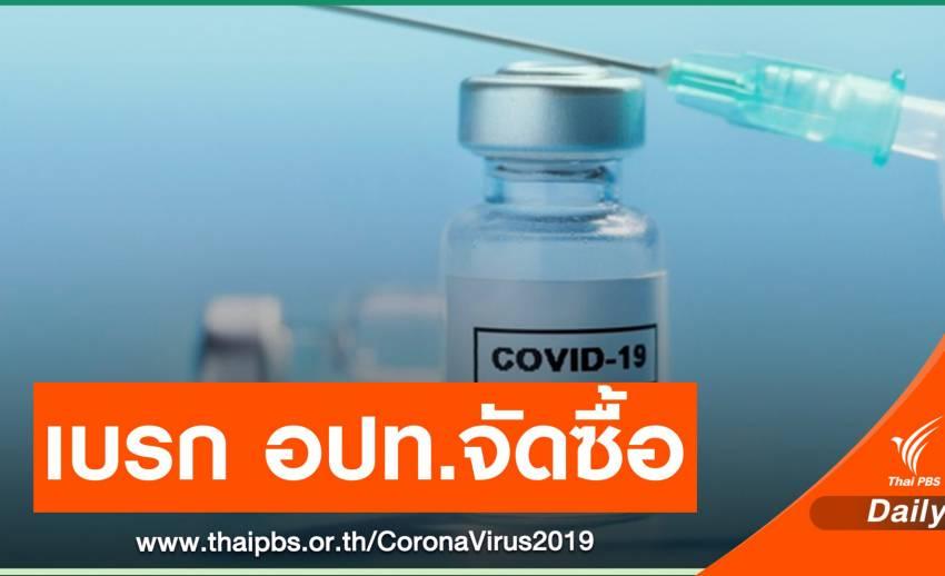 มท.ไม่ให้ อปท.จัดซื้อวัคซีน COVID-19 ระยะแรกโดยตรง