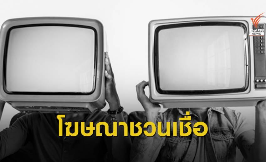 """จากทีวีจานดำถึงไลฟ์โซเชียล ชวนเชื่อซื้อ """"ถั่งเช่า"""" อ้างสรรพคุณร้อยแปด"""