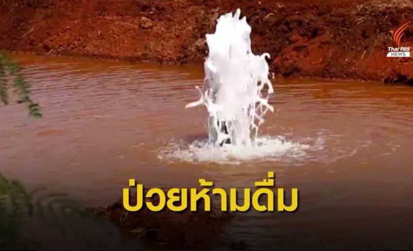กรมอนามัย เตือนมีโรคประจำตัว ไม่ควรดื่มน้ำแร่จากน้ำบาดาล