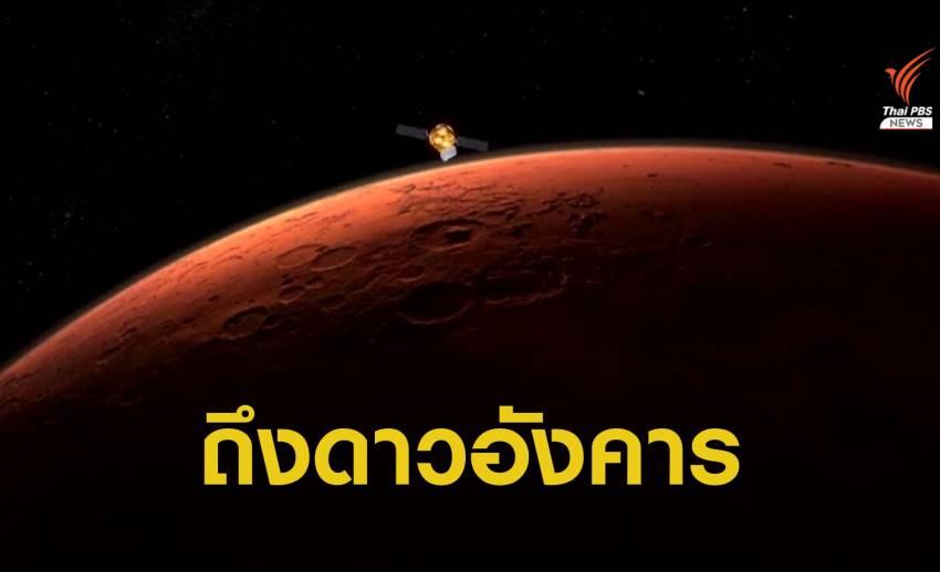 """สำเร็จ! ยาน """"เทียนเวิ่น-1"""" ของจีน เข้าสู่วงโคจรดาวอังคารแล้ว"""